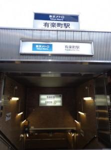 有楽町駅⑥
