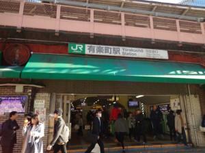 有楽町駅④