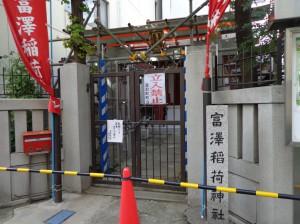 富沢稲荷神社①
