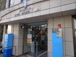 区民館・休日診療所 日本橋休日応急診療所