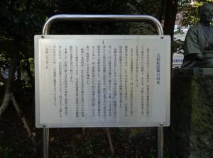 箱崎公園 吉田松陰像②
