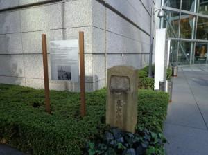 東京府庁舎跡①