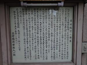 出世稲荷神社・岩代稲荷神社⑥
