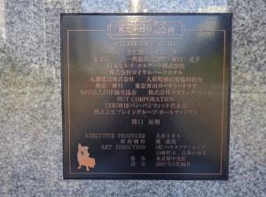 築地川銀座公園 チロリ記念碑③