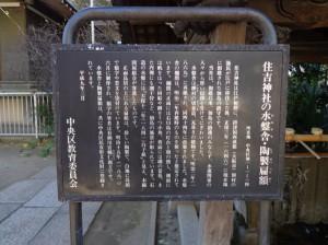 住吉神社④
