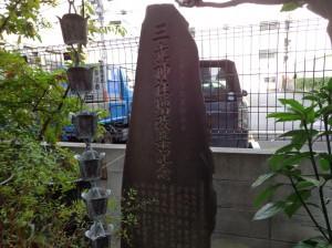 三光稲荷神社⑦