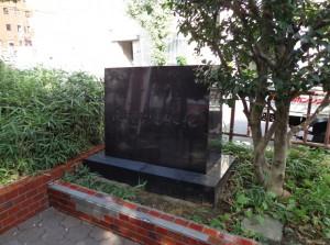 日本漢方医学復興の地の碑