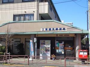 江東潮見郵便局