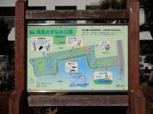 潮見さざなみ公園②