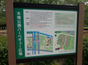 木場公園 バーベキュー広場③