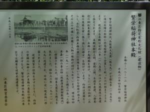 繁榮稲荷神社③
