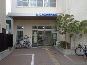 東陽児童館②