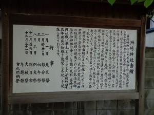 洲崎神社②
