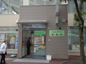 江東南砂団地内郵便局