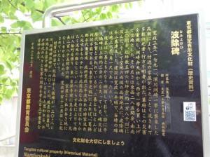 洲崎神社 波除碑②