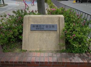 木場三丁目公園①