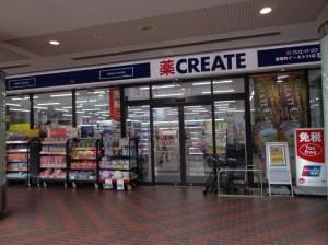 クリエイトS・D 東陽町 イースト21店
