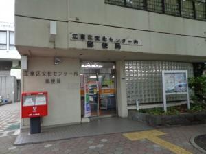 江東区文化センター内郵便局