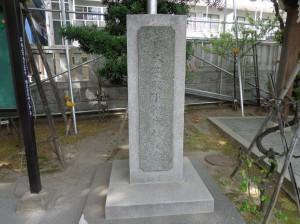 洲崎神社 皇太子殿下御成婚記念碑