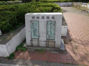 洲崎橋跡地