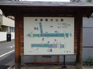 木場親水公園②
