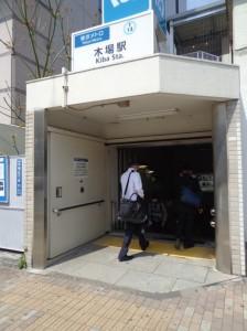 木場駅1番出口