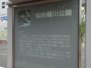 仙台堀川公園②